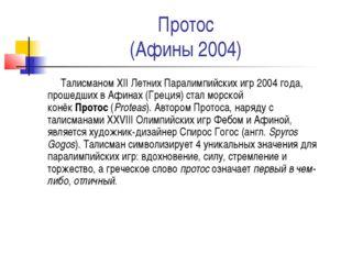 Протос (Афины 2004) ТалисманомXII Летних Паралимпийских игр2004 года, проше