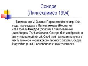 Сондре (Лиллехаммер 1994) ТалисманомVI Зимних Паралимпийских игр1994 года,