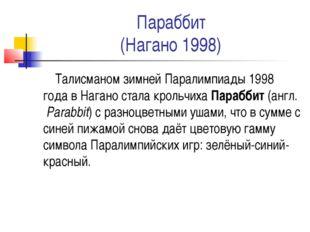 Параббит (Нагано 1998) Талисманомзимней Паралимпиады1998 годавНаганостал