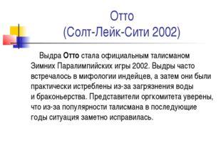 Отто (Солт-Лейк-Сити 2002) ВыдраОттостала официальным талисманом Зимних Пар
