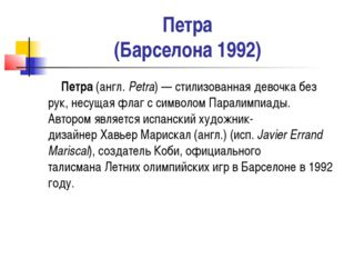 Петра (Барселона 1992) Петра(англ.Petra) — стилизованная девочка без рук, н
