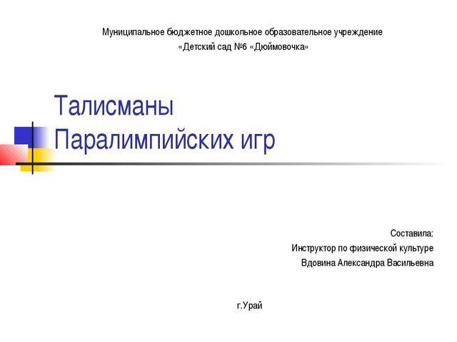 Талисманы Паралимпийских игр Составила: Инструктор по физической культуре Вдо...