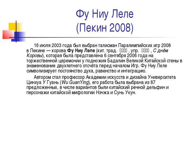 Фу Ниу Леле (Пекин 2008) 16 июля2003 года был выбран талисманПаралимпийских...