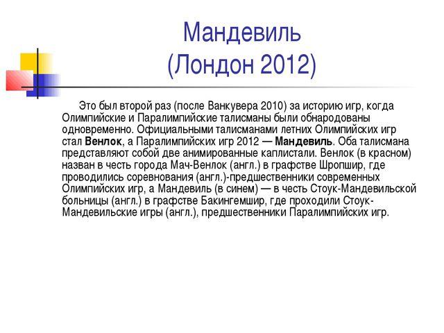 Мандевиль (Лондон 2012) Это был второй раз (послеВанкувера 2010) за историю...