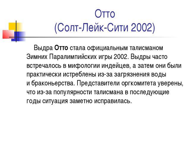 Отто (Солт-Лейк-Сити 2002) ВыдраОттостала официальным талисманом Зимних Пар...