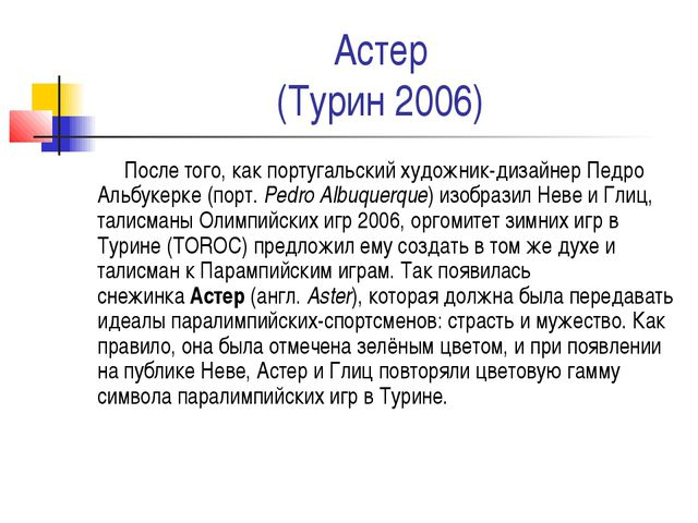Астер (Турин 2006) После того, какпортугальскийхудожник-дизайнер Педро Альб...