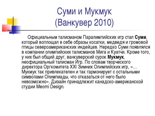Суми и Мукмук (Ванкувер 2010) Официальным талисманом Паралимпийских игр стал...