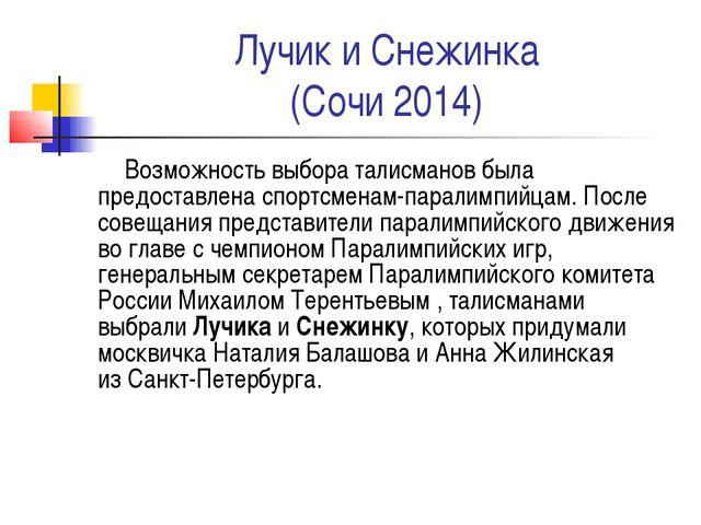 Лучик и Снежинка (Сочи 2014) Возможность выбора талисманов была предоставлена...