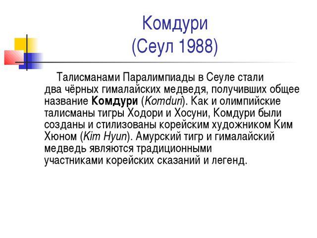 Комдури (Сеул 1988) Талисманами Паралимпиады в Сеуле стали двачёрных гималай...