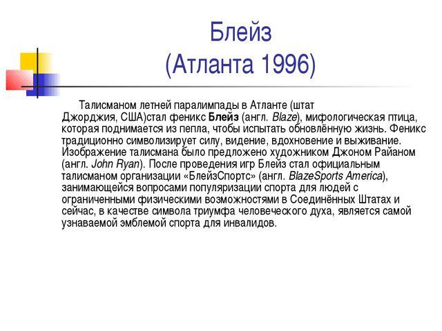 Блейз (Атланта 1996) Талисманом летней паралимпады вАтланте(штат Джорджия,...