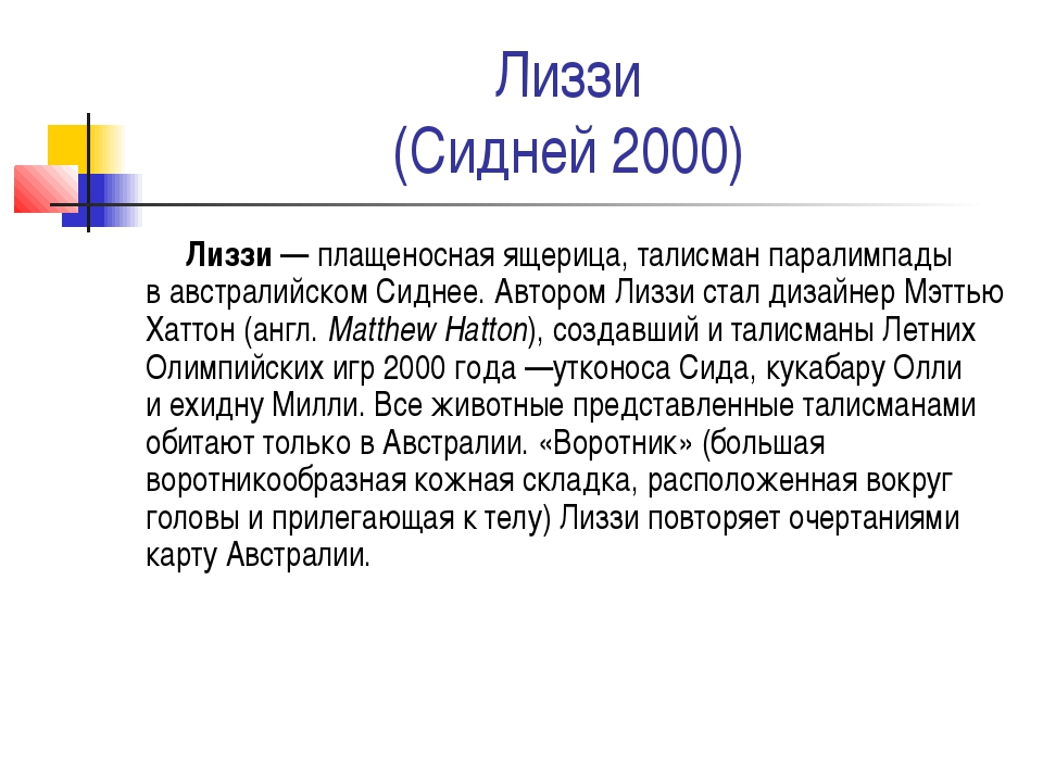 Лиззи (Сидней 2000) Лиззи—плащеноснаяящерица, талисман паралимпады вавстр...
