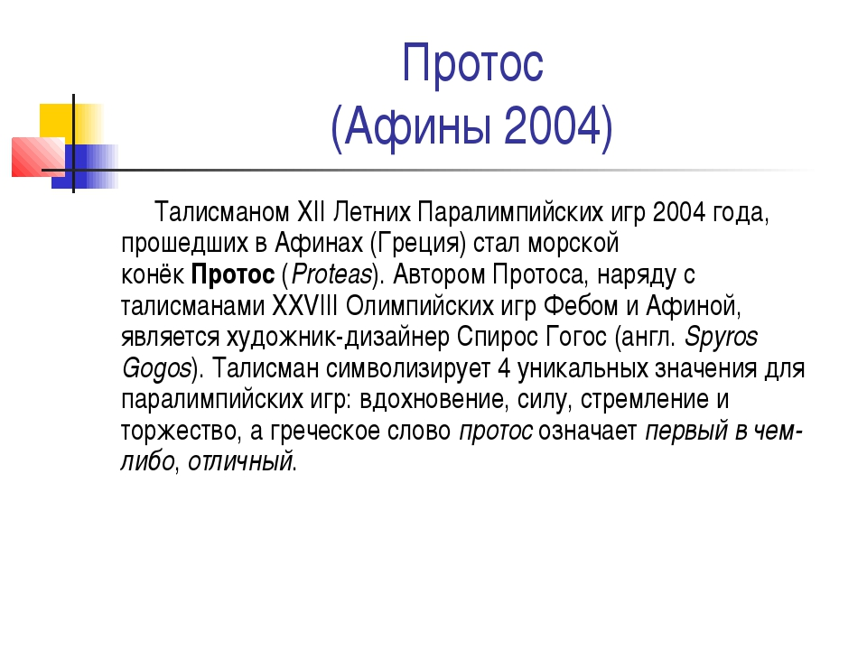 Протос (Афины 2004) ТалисманомXII Летних Паралимпийских игр2004 года, проше...