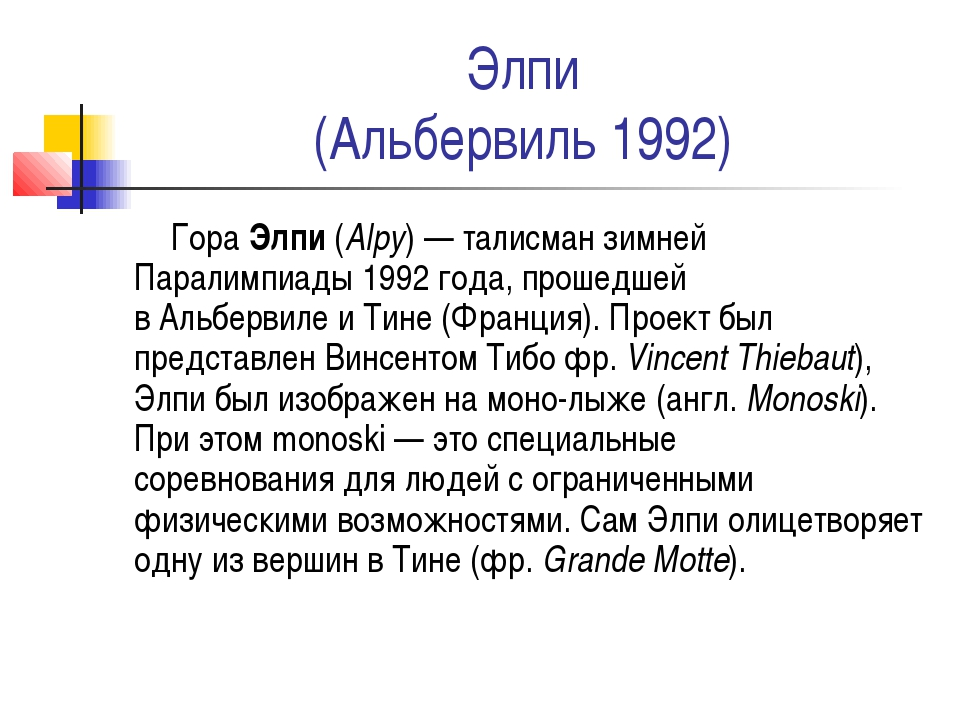 Элпи (Альбервиль 1992) ГораЭлпи(Alpy) — талисманзимней Паралимпиады1992 г...