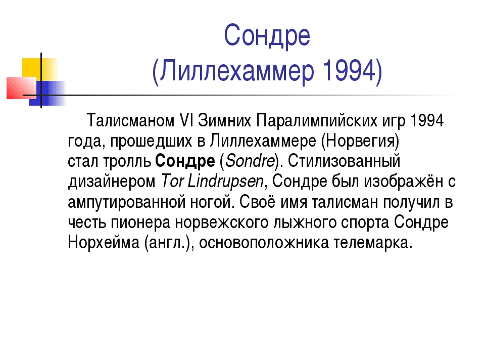 Сондре (Лиллехаммер 1994) ТалисманомVI Зимних Паралимпийских игр1994 года,...