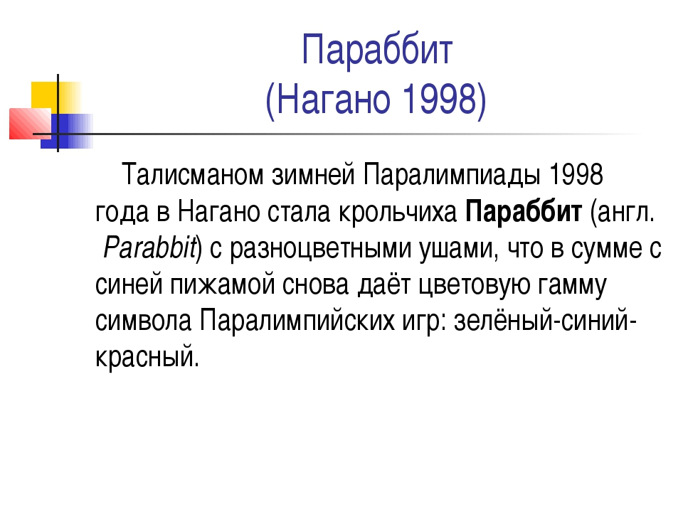 Параббит (Нагано 1998) Талисманомзимней Паралимпиады1998 годавНаганостал...