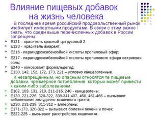 В последнее время российский продовольственный рынок изобилует импортными пр