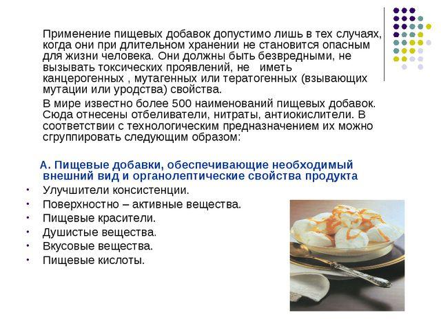 Применение пищевых добавок допустимо лишь в тех случаях, когда они при длите...