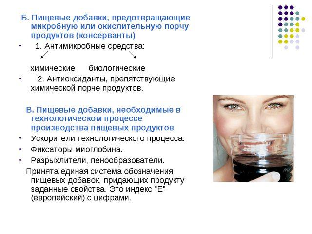 Б. Пищевые добавки, предотвращающие микробную или окислительную порчу продук...