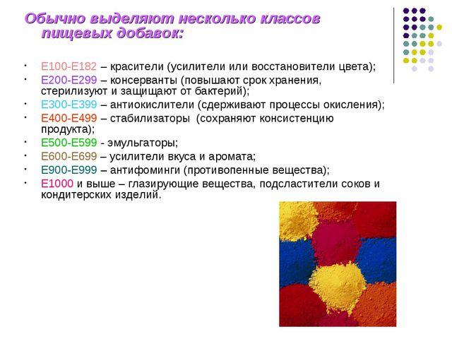 Обычно выделяют несколько классов пищевых добавок: Е100-Е182 – красители (уси...