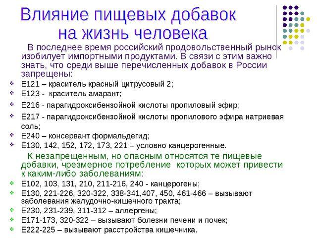 В последнее время российский продовольственный рынок изобилует импортными пр...