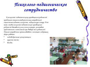 Психолого-педагогическое сотрудничество К психолого- педагогическому просвеще