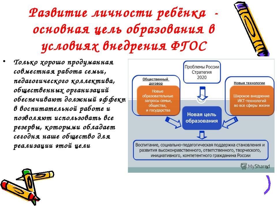 Развитие личности ребёнка - основная цель образования в условиях внедрения ФГ...
