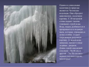 Одним из уникальных памятников природы являются Чегемские водопады. Они обра