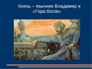 Князь – язычник Владимир и «Гора богов»