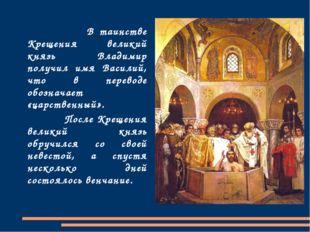 В таинстве Крещения великий князь Владимир получил имя Василий, что в перево