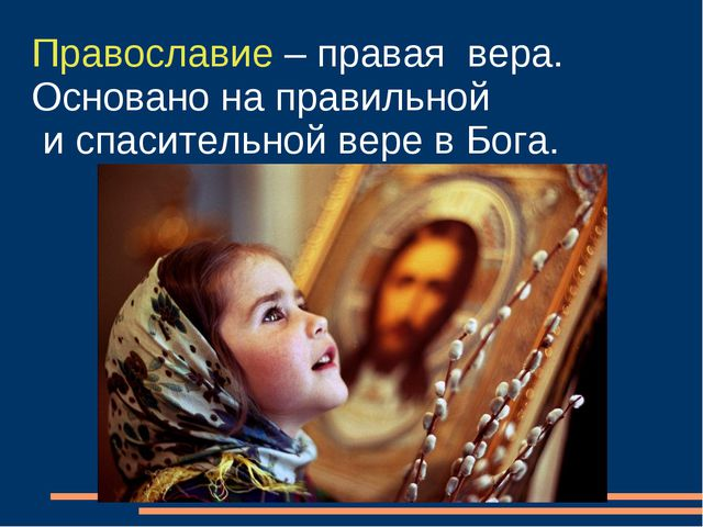 Православие – правая вера. Основано на правильной и спасительной вере в Бога.