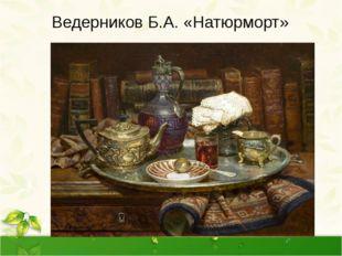 Ведерников Б.А. «Натюрморт» Чай стал широко известным напитком, каких-то особ