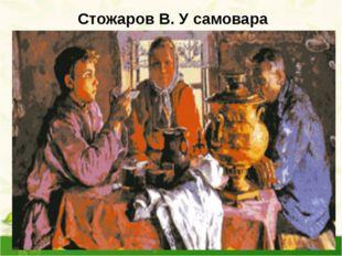 Стожаров В. У самовара. Русские люди считали, что совместное чаепитие поддерж