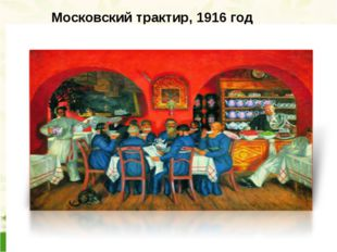 Московский трактир, 1916 год Московский трактир, 1916 год В московском тракти