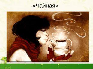 «Чайная»