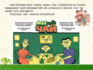 Чай сближает всех членов семьи. Они собираются за столом, заваривают свой лю