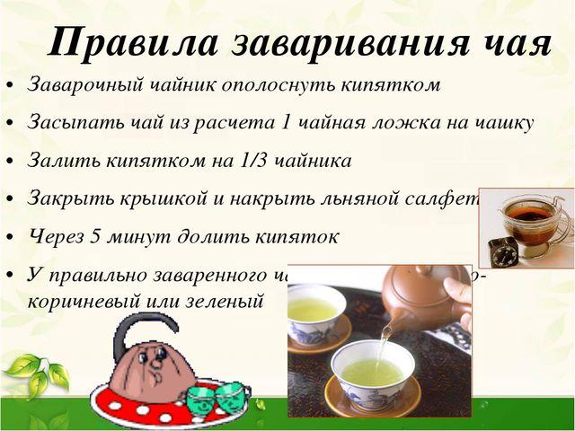 Заварочный чайник ополоснуть кипятком Засыпать чай из расчета 1 чайная ложка...