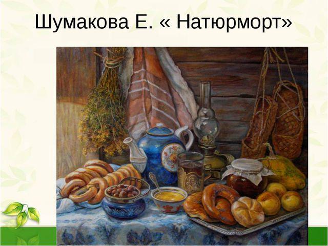 Шумакова Е. « Натюрморт» Особенно славилась своей любовью к чаепитиям старая...