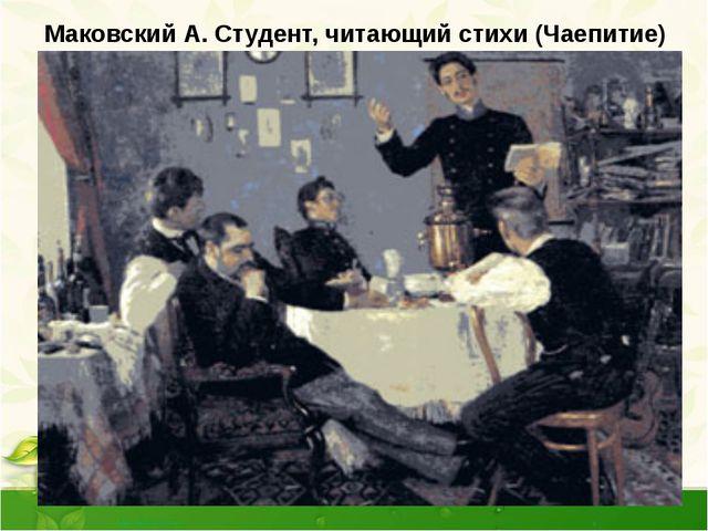 Маковский А. Студент, читающий стихи (Чаепитие) Традиции чаепития – это часть...