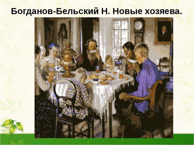 Богданов-Бельский Н. Новые хозяева. Самовар и чаепитие были популярны и в нар...