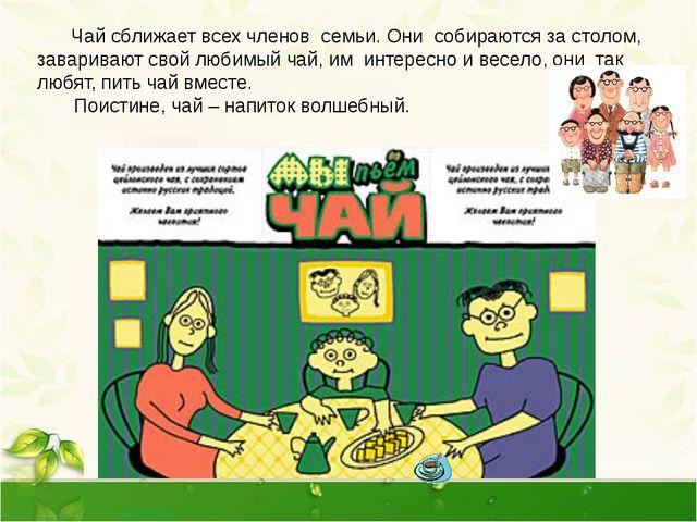 Чай сближает всех членов семьи. Они собираются за столом, заваривают свой лю...