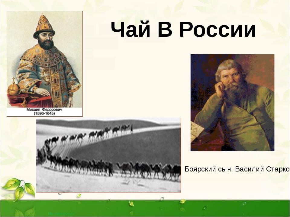 Боярский сын, Василий Старков Чай В России Чай в России. А как чай в России п...