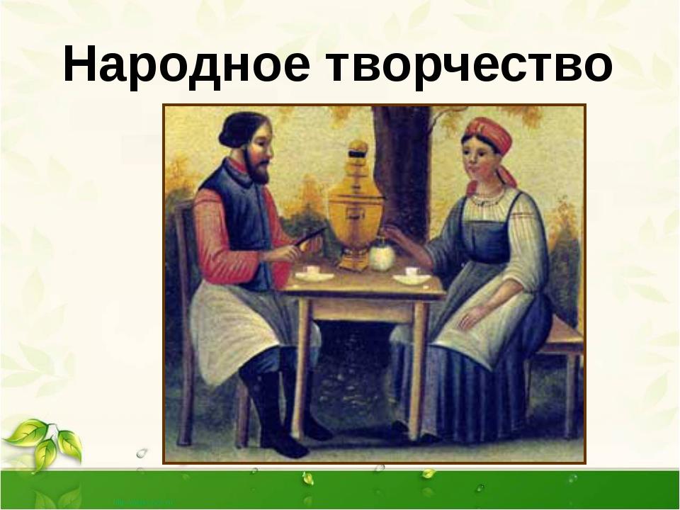 Народное творчество чаепития . Именно в аристократической среде стали постеп...