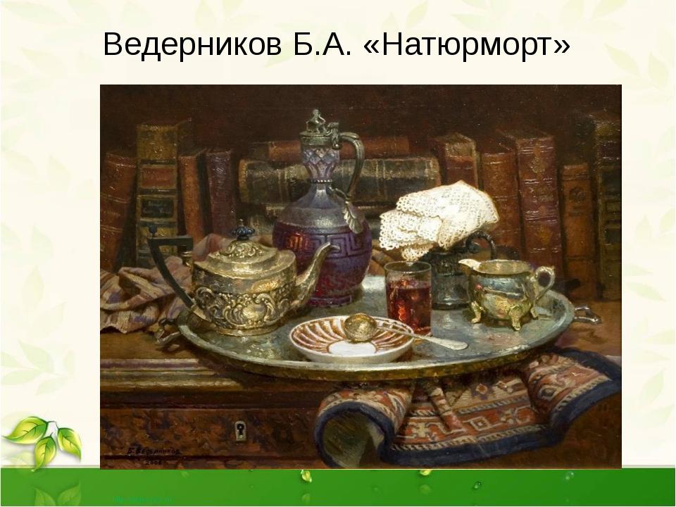 Ведерников Б.А. «Натюрморт» Чай стал широко известным напитком, каких-то особ...