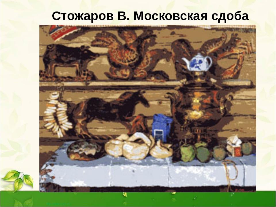 Стожаров В. Московская сдоба За пятачок в них подавали два фарфоровых чайника...