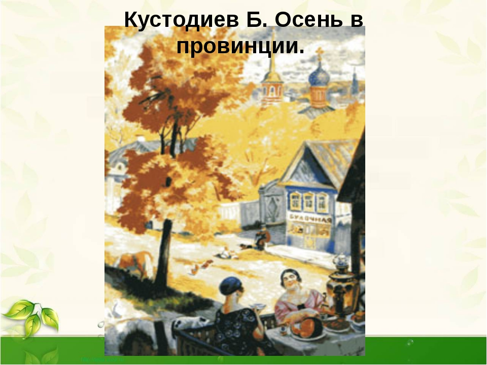 Кустодиев Б. Осень в провинции. Я предлагаю Вам проследить ее в картинах русс...