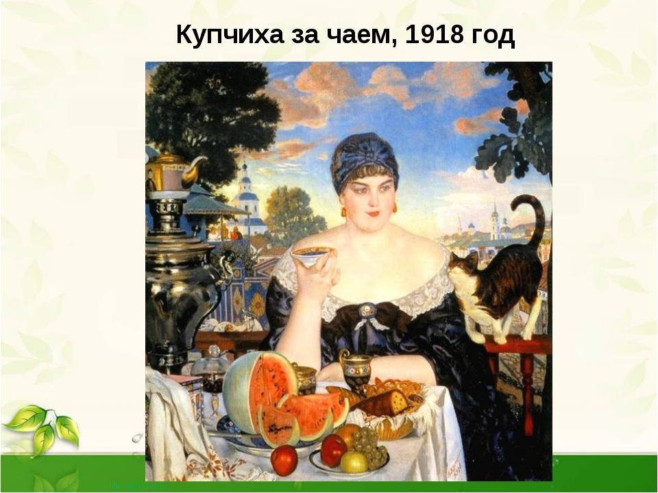 Купчиха за чаем, 1918 год Купчиха за чаем, 1918 год Богатый самовар, фаянсовы...