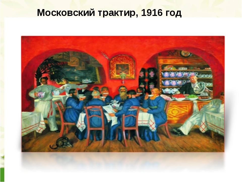Московский трактир, 1916 год Московский трактир, 1916 год В московском тракти...
