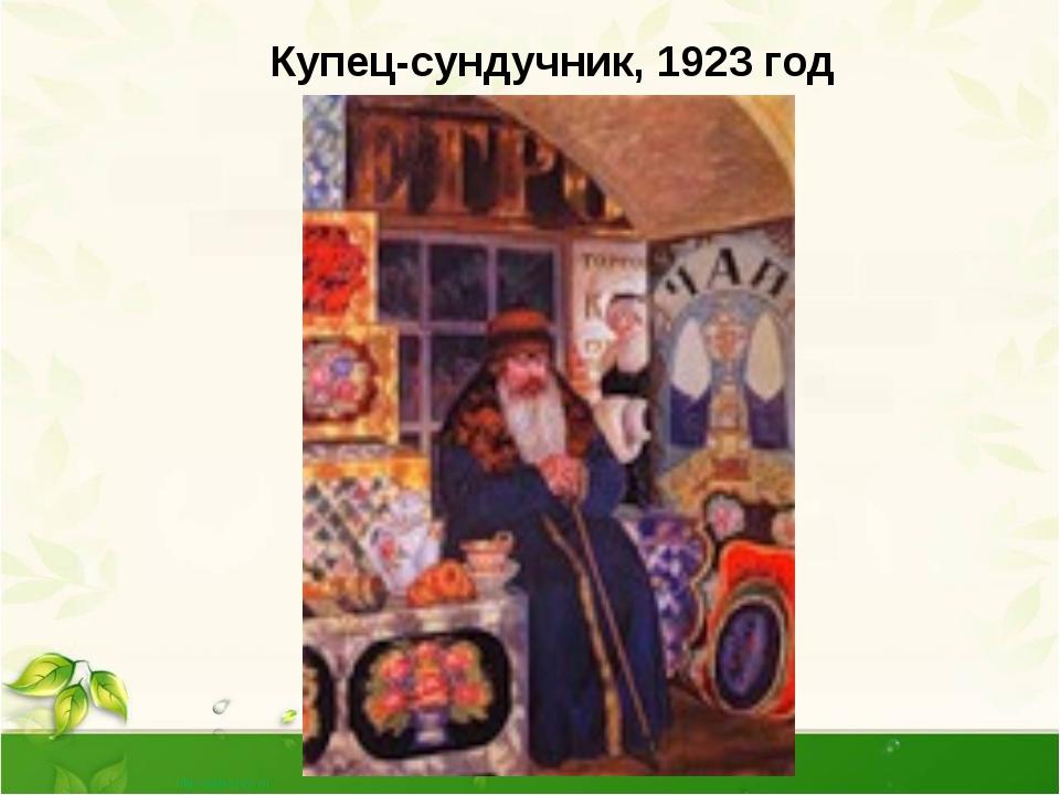 Купец-сундучник, 1923 год Купец-сундучник, 1923 год Кустодиев посвятил немало...
