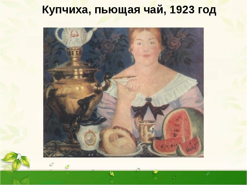 Купчиха, пьющая чай, 1923 год Купчиха, пьющая чай, 1923 год Кустодиев отображ...