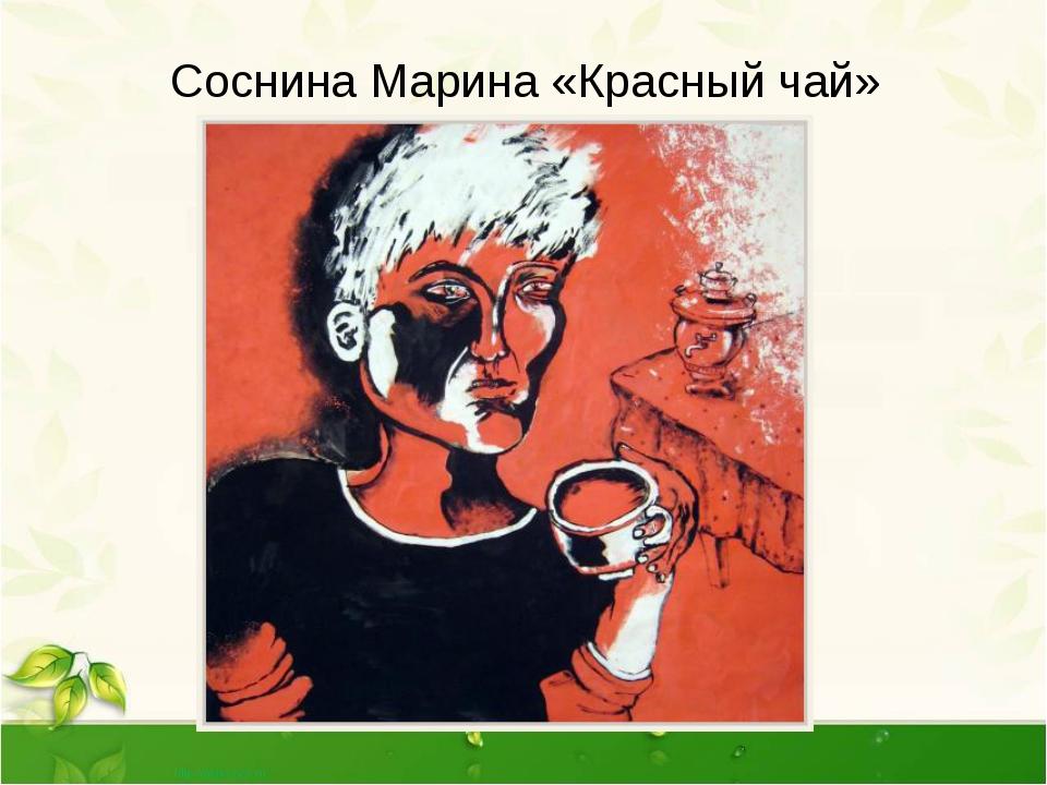 Соснина Марина «Красный чай»